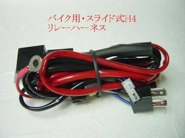リレーハーネス バイク用 H4 PH7、PH8