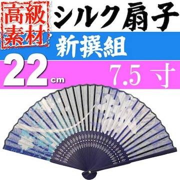 シルク扇子 新撰組 桜斬 黒 7.5寸 ms144