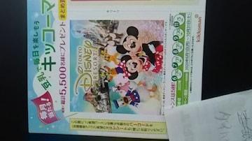 キッコーマン、豆乳ディズニーチケット  JTBカード専用応募はがき5枚