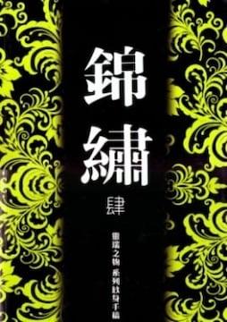 【即決】 刺青 参考本 錦繍 【タトゥー】
