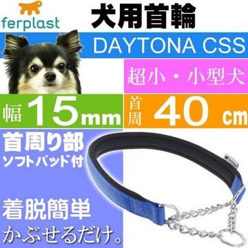首輪 犬用 ファープラスト デイトナCSS 青色 首回り40cm Fa349