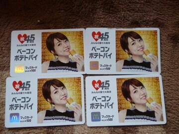 高橋みなみ AKB48 マクドナルド マックカード2000円分