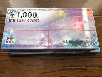 ★JCBギフトカード200000円分_モバペイ&土日OK