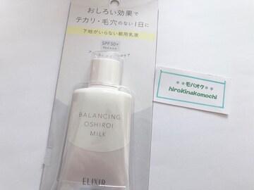 �B【資生堂】エリクシール ルフレ バランシング おしろいミルク(朝用乳液)
