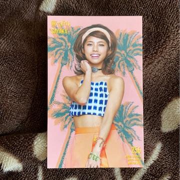 E-girls☆SAYAKA トレカ(^∇^)