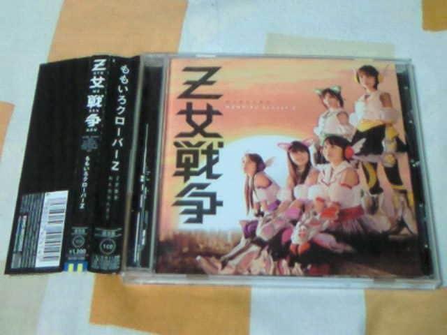 CD ももいろクローバーZ Z女戦争 乙女戦争 ポケットモンスター ED収録 ポケモン  < タレントグッズの