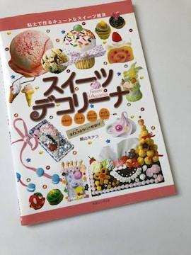☆スイーツデコリーナ/鈴山キナコ(古本)
