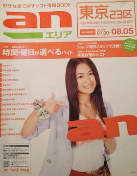 川村ゆきえ【anエリア  東京23区版】2009年Vol.168