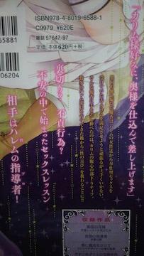異国の花嫁★笹塚だい