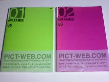 即決 初版本 ピクトブックレット イラスト集2冊セット/画集 デッサン本 まとめ売り