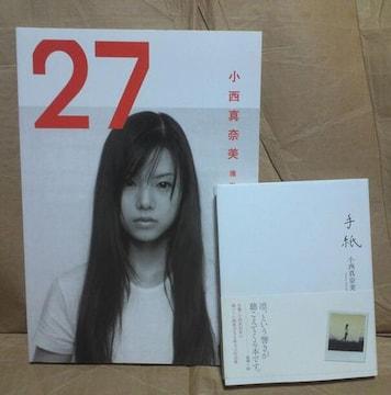 小西真奈美 写真集「27」とエッセイ「手紙」