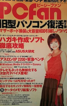 大谷みつほ【PC fan】2002年7月15日号