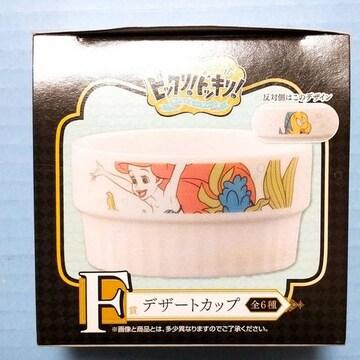 ●一番くじ ディズニー F賞 デザートカップ アリエル★