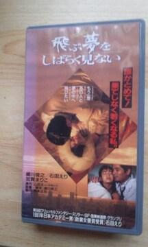 VHSビデオテープ1本 日本映画名優主演作品!