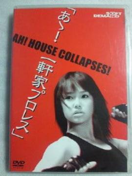あ〜! 一軒家 プロレス DVD ソニン 橋本真也 佐野史郎