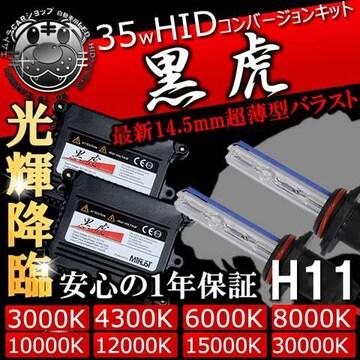HIDキット 黒虎 H11 35W 6000K ヘッドライトやフォグランプに キセノン エムトラ