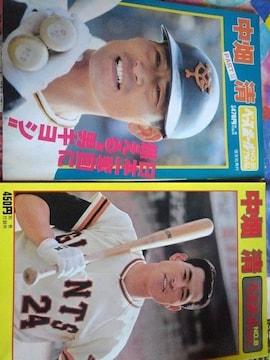 中畑清ベースボールアルバム2冊セット