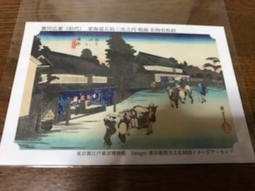 永谷園/東海道五十三次カード/鳴海 名物有松絞