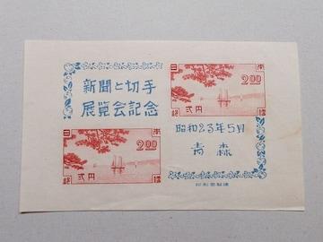 【未使用】1948年 青森新聞と切手展記念 小型シート 1枚