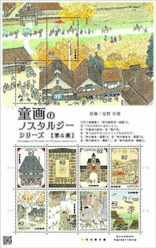 童画のノスタルジーシリーズ[第4集] 安野光雅 82円切手