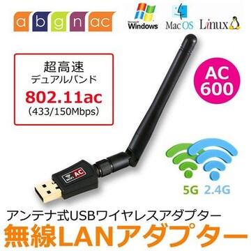 無線LAN アダプター USB ac600 11ac 小型 アンテナ 高速 WiFi