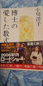小川洋子●博士の愛した数式■新潮文庫