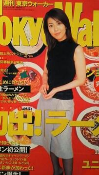 松たか子・内山理名【週刊東京ウォーカー】2001年1月9日号