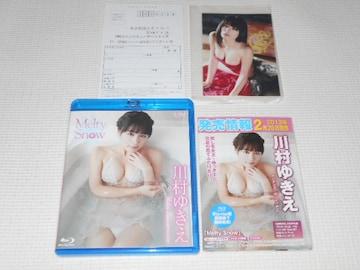 BD★川村ゆきえ Melty Snow プロマイド付 Blu-ray