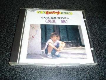 CD「長渕剛/CDエキサイティングカラオケ」