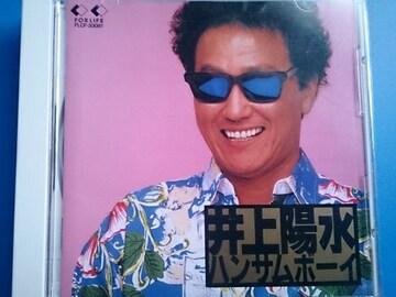 井上陽水 ハンサムボーイ   少年時代収録
