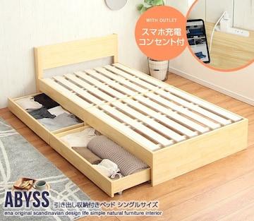 【シングル】Abyss 引き出し収納付きベッド 【フレームのみ】