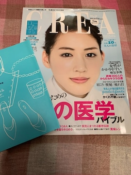 ★1冊/CREA 2012.9