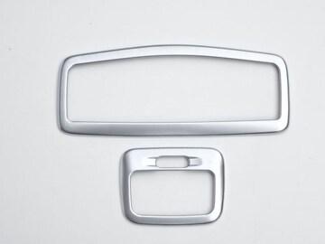 三菱  RVR GA4W GA3W 2010y〜 メタル シルバー ルームランプカバー