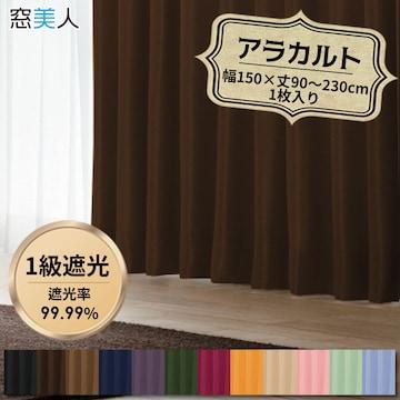高級遮光1級カーテン! 幅100×丈178cm DBR2枚組【窓美人】