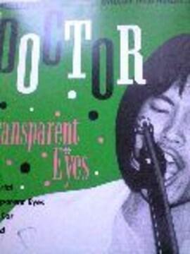 トランスペアレント・アイズ DOCTOR45回転30�aレコード