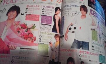 Myojo 2013年10月 Kis-My- Ft2 切り抜き