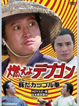 燃えよデブゴン6/豚だカップル拳 日本語吹替収録版