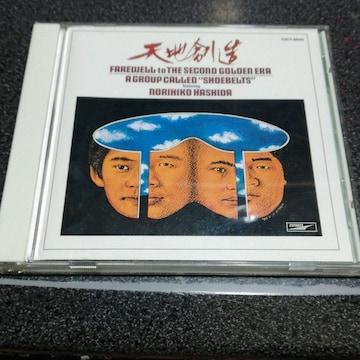 CD「はしだのりひことシューベルツ/天地創造」95年盤