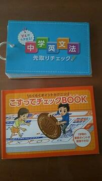 進研ゼミ小6☆中学英文法先取り&1学期復習2冊セット