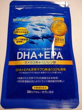 【送料無料】DHA+EPA  約1ヶ月分 サラサラ成分のパワーを!!