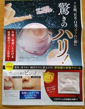 プラセンタ・コラーゲンを超える力 「珠肌のうみつクリーム」 美肌酵素 サンプル