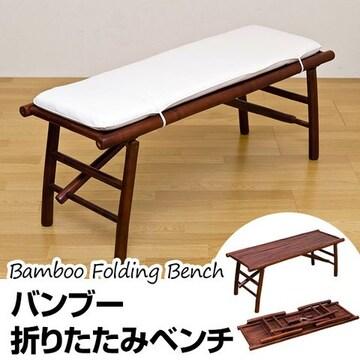 バンブー折りたたみベンチ