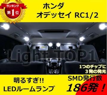 RC1/2 オデッセイ LED 8点セット [H25.11〜] 用LEDルームランプSMD
