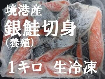 ☆国内養殖** 甘塩 銀鮭切身 1キロ  冷凍