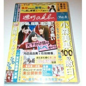 ■DVD『週刊AKB Vol.8』