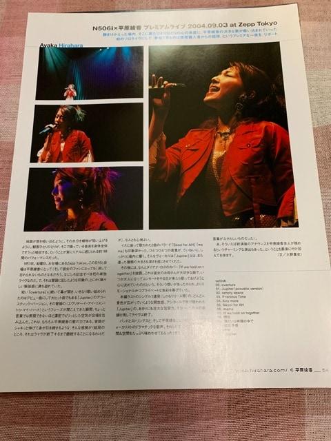 ★【切抜き】newsmaker 2004.11/BUMP/SHAKALABBITS/平原綾香 < タレントグッズの
