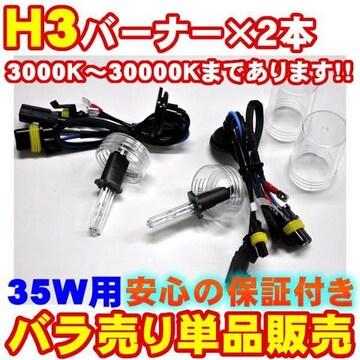エムトラ】H3 HIDバーナー2本/35W/12V/15000K