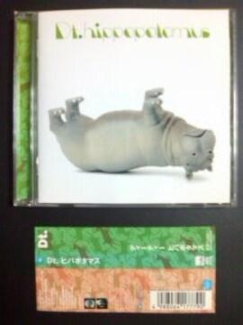 (CD)Dt.<元センチメンタルバスnatsu/ドラゴンアッシュHIROKI在籍>☆ヒパポタマス