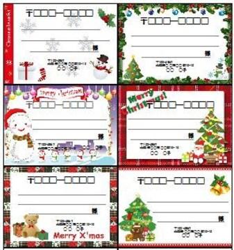 ■(宛名シール)6種24枚■クリスマス