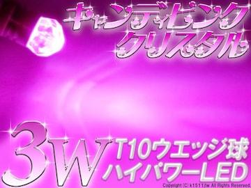 1個)♪3wハイパワーT10キャンディーピンク クリスタルLED フリード キューブ マーチ デミオ